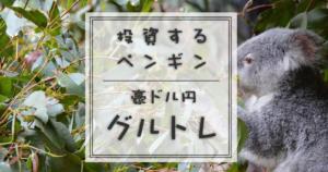 豪ドル円グルトレ