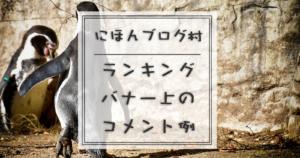 にほんブログ村コメント例