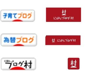 にほんブログ村標準バナー