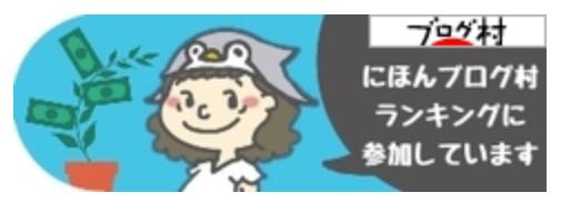 ブログ村オリジナルバナー