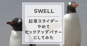 SWELLピックアップバナー
